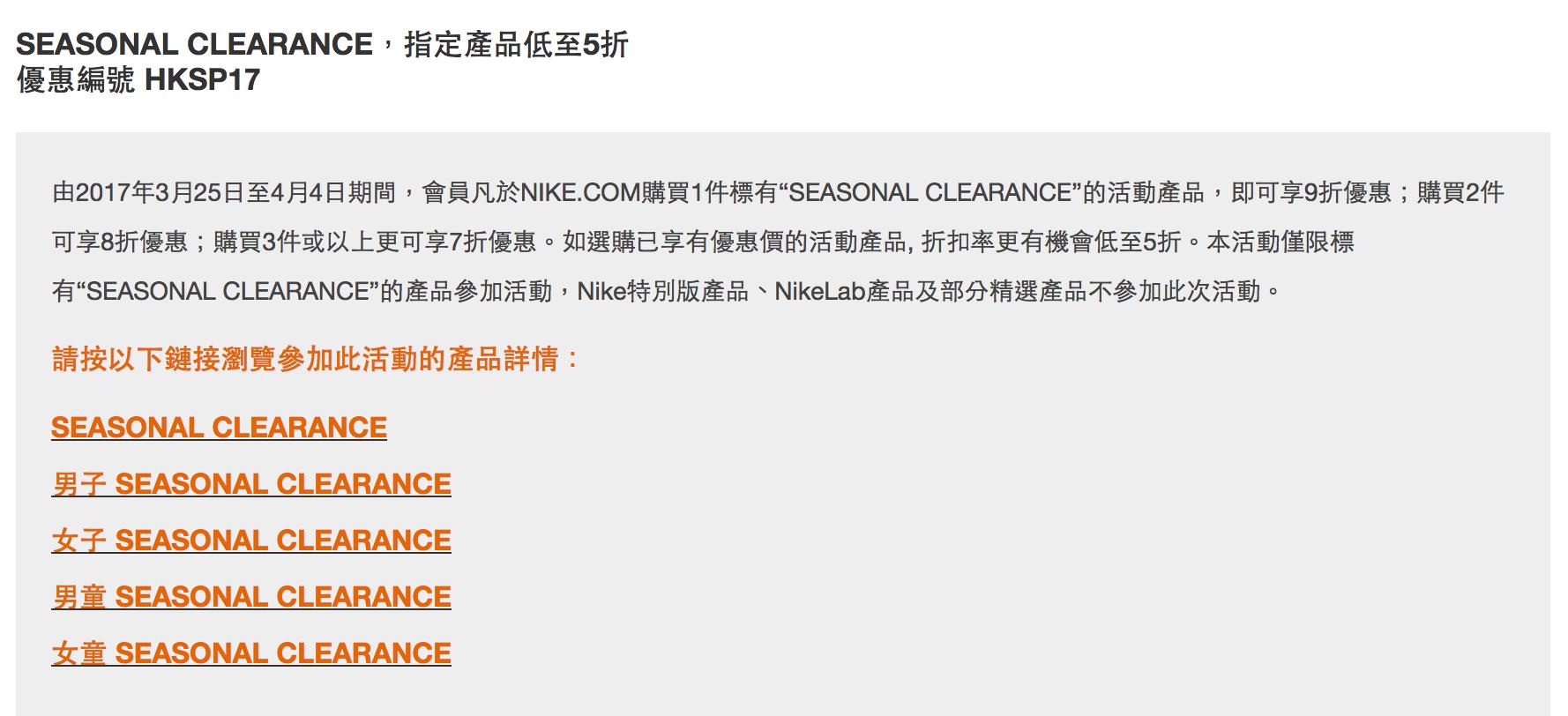 Nike HK