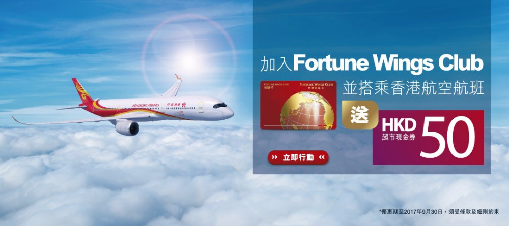 HK Airline