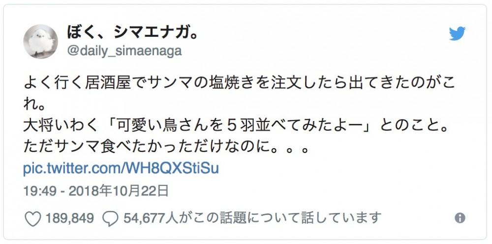Twitter @daily_simaenaga