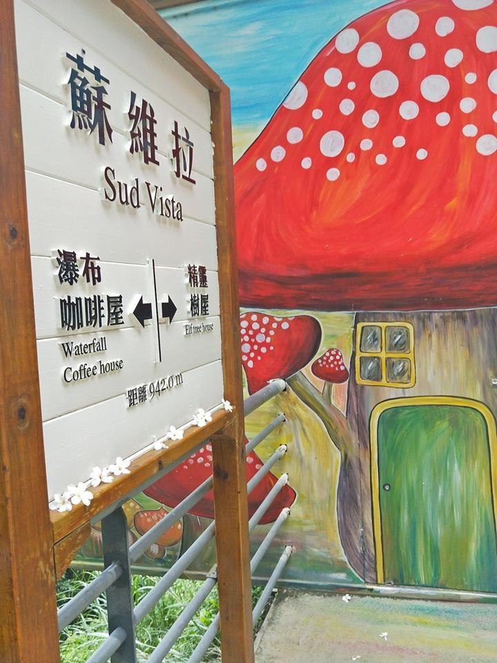 Sud Vista 蘇維拉莊園官網